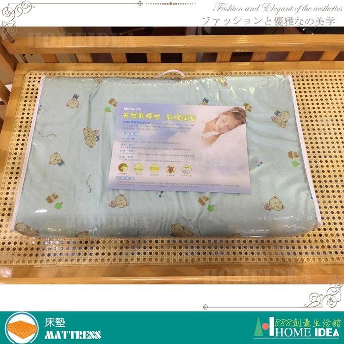 『888創意生活館』272-020-1天然嬰兒乳膠床墊-藍 $999元(09-2床墊獨立筒床墊工廠高雄床墊工)新竹家具