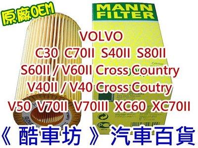《酷車坊》MANN 德國原廠正廠OEM 機油芯 VOLVO S60 V60 Cross Country 2.0 2.4 D3 D4 D5 D6 另冷氣濾網