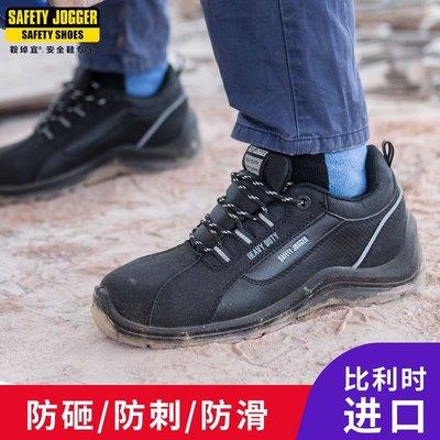 鞍琸宜Safety Jogger advance勞保鞋透氣防砸防刺穿防靜電安全鞋【e街酷】DF541524