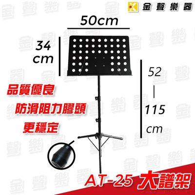 【金聲樂器】大譜架 品質優良 防滑阻力膠頭 AT-25 at25