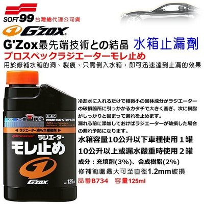 和霆車部品中和館—日本SOFT99 G'ZOX 水箱止漏劑 修補水箱老化破損及裂痕 最大修補直徑1.2mm破損 B734