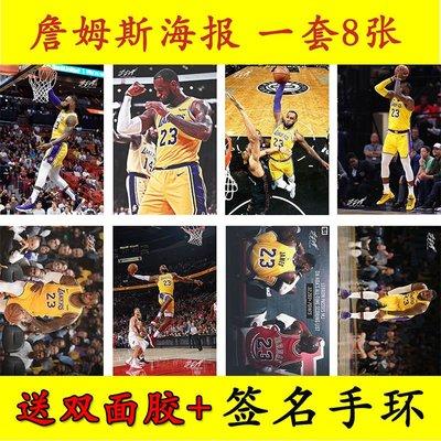 勒布朗詹姆斯海報 NBA全明星海報籃球球星寫真周邊壁紙宿舍墻紙貼