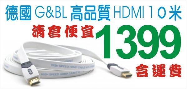 5mj 德國 G&BL 高品質 扁平HDMI線 高清線 1.4版 10米 10m 電視棒10公尺3d影音 錄音線 錄音盒