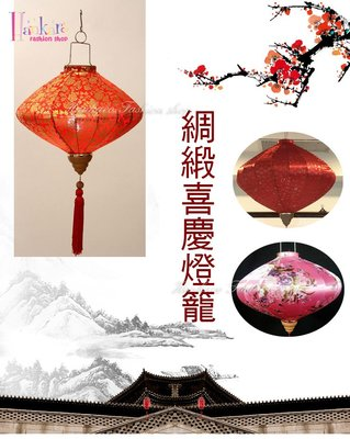 ☆[Hankaro]☆春節系列商品精緻綢緞喜慶燈籠掛飾(鑽石傘型)(單個)
