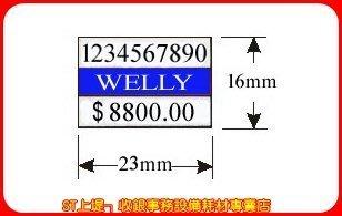 上堤┐含稅(100卷入)雙排標價紙-印刷店名-單色印字Welly R8打標機標價機貼紙(23*16mm,2.3*1.6)