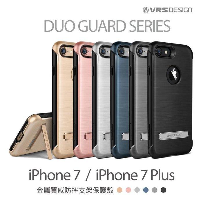 Verus iPhone7 4.7 Plus 5.5 DUO GUARD 手機殼 保護殼 矽膠 背板 邊框 支架 站立