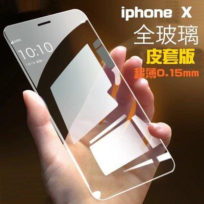 【宅動力】蘋果 iphone X 超薄 0.15mm 高透電鍍 9H 鋼化玻璃 保護貼 ix 皮套版