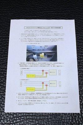 日本進口 MINI COOPER 全車系專用SRS側氣囊專用電阻 消燈 氣囊燈 故障燈
