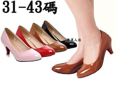 *☆╮弄裏人佳 大尺碼鞋店~31-43 OL通勤必備款 漆皮素面低跟包鞋 婚鞋 XSB-9 四色