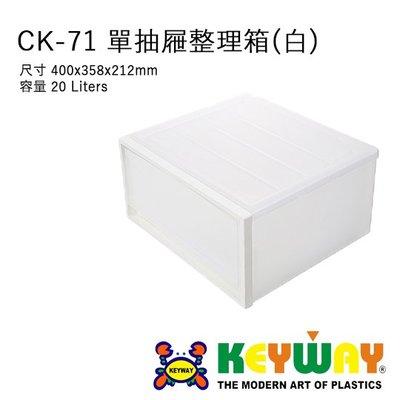 [不寄送]]CK-71 單抽屜整理箱(白) @KEYWAY @CK71