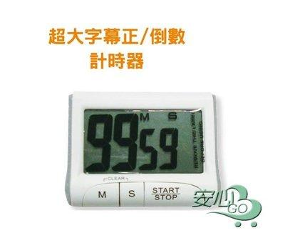 《安心Go》 含稅 電子計時器 超大字幕 超大聲 正/倒數計時器 計時器 附磁鐵 可夾 有掛鉤孔