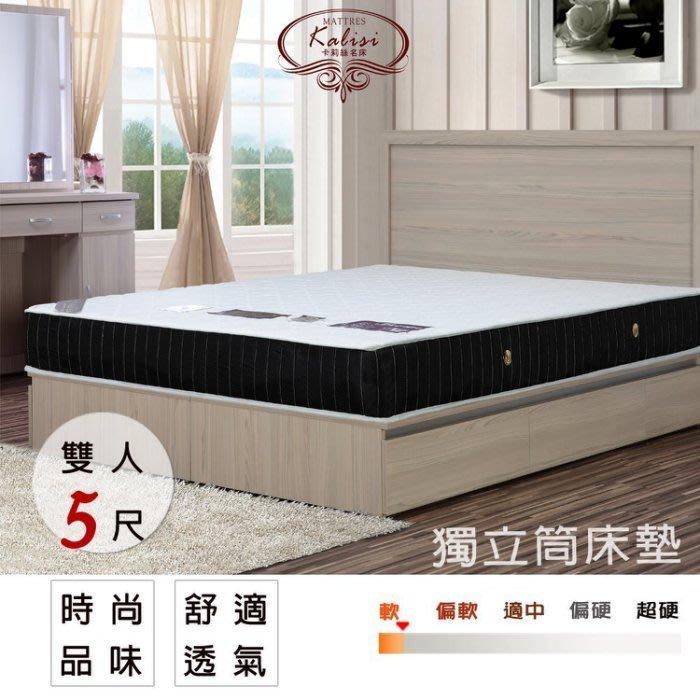 床墊 卡莉絲名床 黑色戀人5尺獨立筒床墊 運費另計
