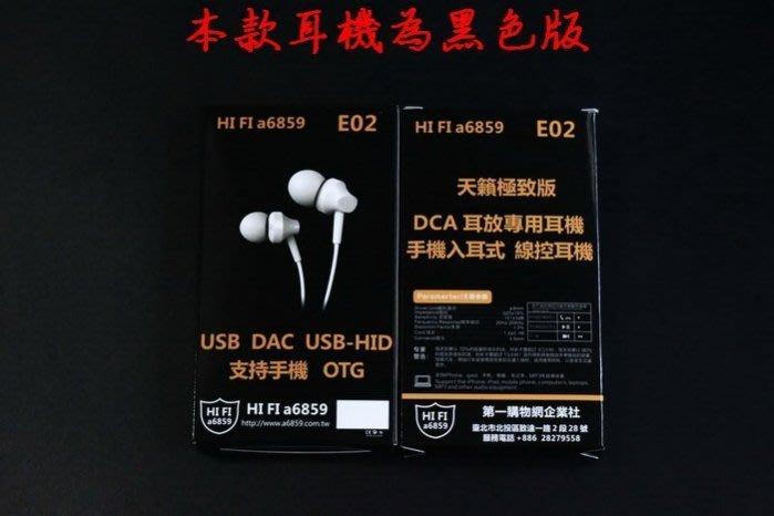 HIFI a6859 E02 入耳式耳機