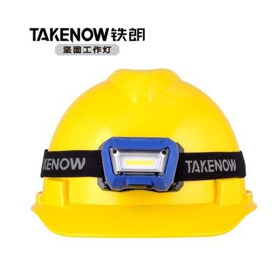 手電筒應急燈 鐵朗 TAKENOW HL001 充電式頭燈