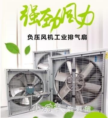 負壓風機1380工業排氣扇大功率養殖排風扇工廠水簾風機強力換氣扇