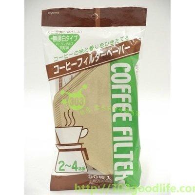 咖啡濾紙(份量有咖啡濾紙2-4杯(原色)50入)