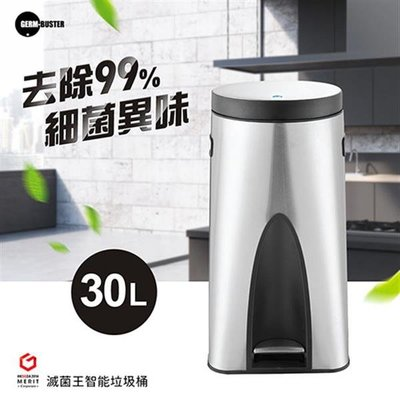 PQS 台南 英國知名品牌 GERM BUSTER滅菌王 不鏽鋼智能殺菌垃圾桶(30L)