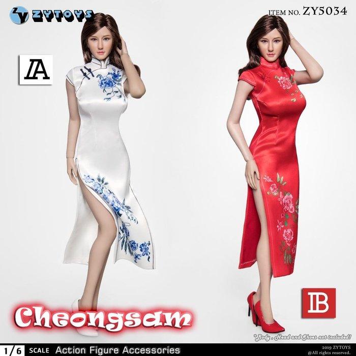 ZYTOYS ZY5034 1/6比例 女式旗袍服飾 兩款可選 12寸包膠女兵人專用