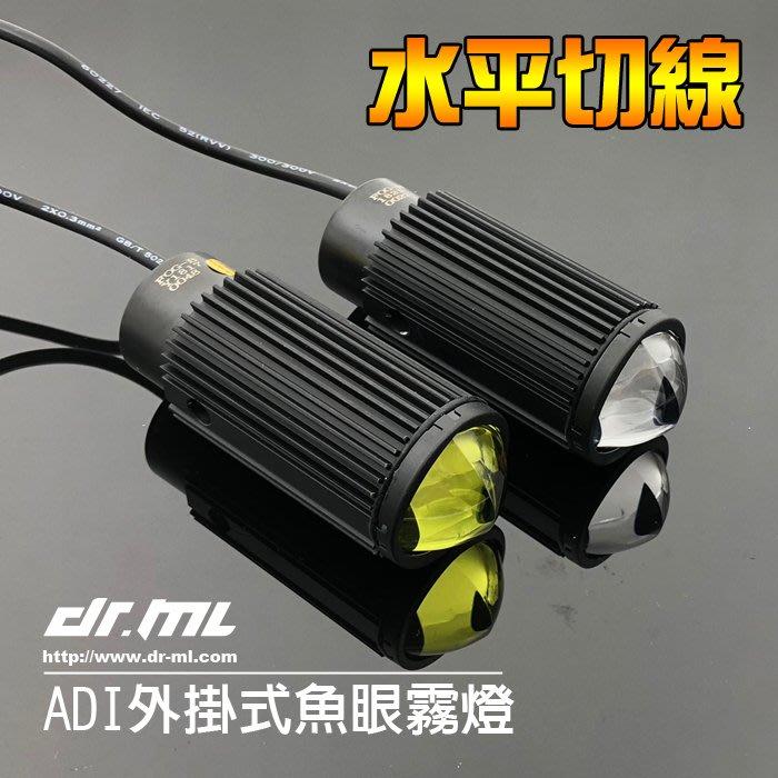 現貨【外掛式】ADI 霧燈 魚眼 白光 黃金光 省電、高效率、完美切線 勁戰四代、SMAX、VJR、雷霆、GOGORO2