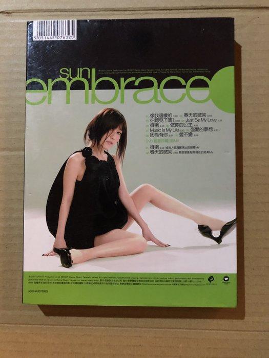 *還有唱片二館*何耀珊 / 擁抱 CD+DVD 二手 B0645 (下標幫結)
