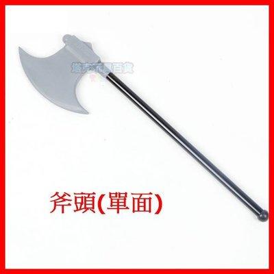 單面 雙面 斧頭 假斧頭 戰斧 表演用 道具 搞怪/惡搞/尾牙/變裝/遊行/COS 佈置裝飾 【W11001】塔克