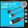 通用型 USB 轉 HDMI 安卓 蘋果 手機 平板 H...