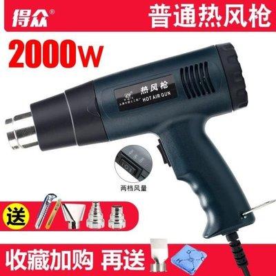 熱縮充電式熱風槍美縫維修電手工烤槍大功率工業家用2500焊膜熱風槍三福百貨