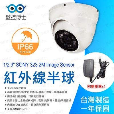 【監控博士】防水1080P半球型3.6mm 200萬紅外線攝影機 LY-D001 高雄市