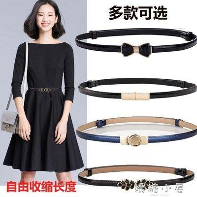 腰帶女細裝飾洋裝簡約時尚百搭配裙子韓版糖果色皮帶女韓國細潮