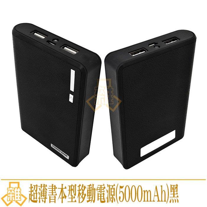 超薄書本型移動電源 5000mAh 手機 平板 行動電源  含手電筒 5000mAH 隨身電源 寶可夢