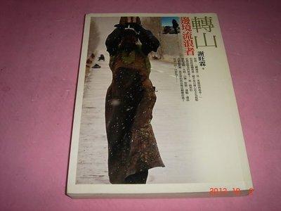 作者親簽本~ 轉山:邊境流浪者 謝旺霖著 遠流出版 2008年三版 8成新 【CS超聖文化讚】