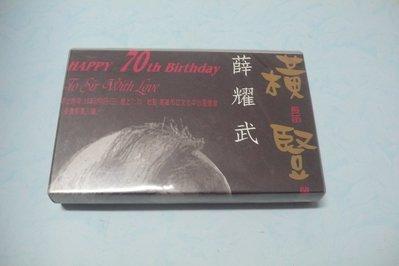 紫色小館-69--------呂思清解開小提琴技術之謎1.薛耀武長笛.台南家專聯合音樂會
