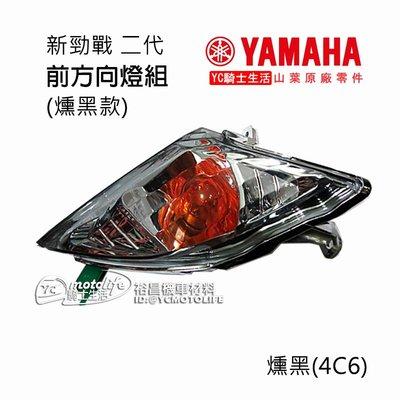 YC騎士生活_YAMAHA山葉原廠 新勁戰 二代 前 方向燈 燻黑 左前 右前 方向燈殼組 勁戰 2代 單顆裝 4C6