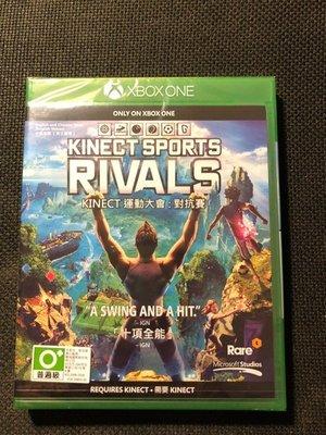 (全新未拆封)XBOX ONE Kinect 運動大會:對抗賽 中英合版 Sports Rivals(原價1390元)