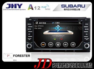 【JD 新北 桃園】JHY 速霸陸 SUBARU FORESTER 14 專用機 DVD/導航/藍芽/互聯 7吋觸控螢幕