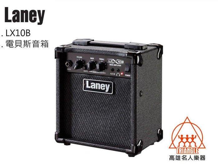 【名人樂器】 LANEY LX10B BASS AMP 電貝斯 小音箱 二色現貨