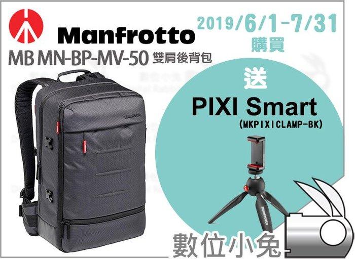 數位小兔【曼富圖 MB MN-BP-MV-50 雙肩後背包 回函送 PIXI 腳架 至7/31止】相機包 攝影包 雙肩包