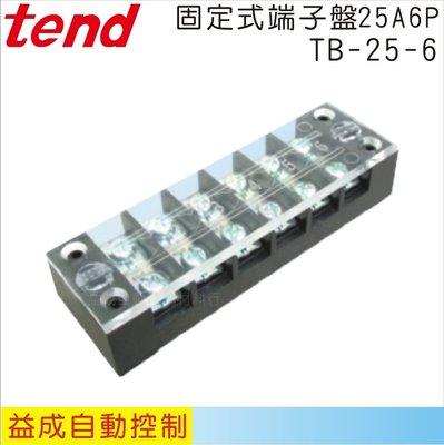 【益成自動控制材料行】TEND 25A6P固定式端子盤TB-25-6