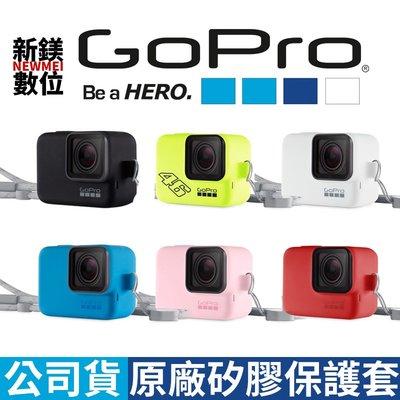 【新鎂-門市可刷卡】GoPro 系列 矽膠果凍保護套 含掛繩 (適用HERO5 6 7 2008) ACSST-001
