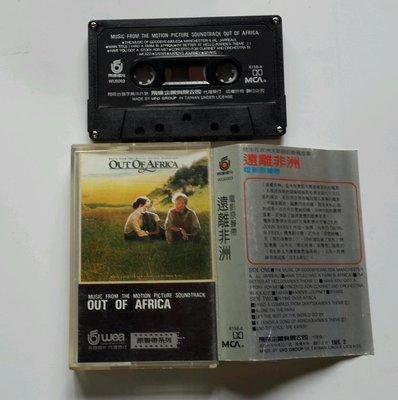 【遠離非洲】《OUT OF AFRICA》電影原聲帶 ※懷舊絕版 錄音帶/卡帶TAPE~飛碟唱片
