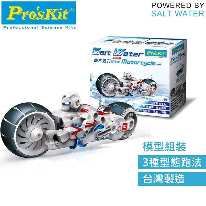 又敗家@台灣製造Pro'skit寶工科學玩具鹽水燃料電池引擎動力巡戈車GE-753重機重型機車環保親子益智科玩DIY模型MIT寶工科玩安全動腦益智玩具