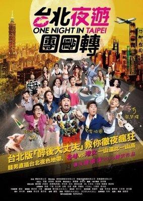 ⊕Rain65⊕正版DVD【台北夜遊團團轉】-許維恩*王恩佳*雞排妹*關楚耀(直購價)