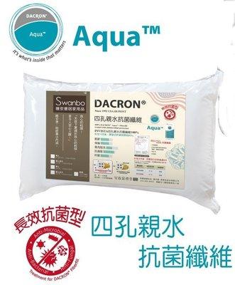 睡安堡 英威達四孔抗菌枕 可水洗可烘乾