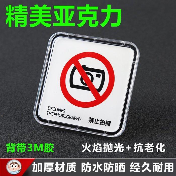 聚吉小屋 #禁止拍照亞克力標識標志牌標牌 旅游景區溫馨提示牌標示牌指示牌