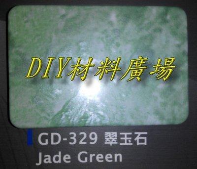 DIY材料廣場※塑鋁板 鋁複合板 晴雨罩 隔間板 遮雨棚 遮風 遮陽4尺*8尺*3mm厚每片2000元- 翠玉石