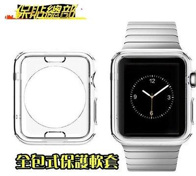 保貼總部~For:Apple watch 一代38mm/42mm專用全包式保護軟套.(新版不能用)孔位精準,一份99元