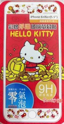 """《東京家族》 """"特價"""" hello kitty iPhone 6 plus 5.5吋 新年過年彩繪浮雕玻璃螢幕貼保護貼"""