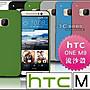 [190 免運費] HTC ONE M9 高質感流沙殼 保護...