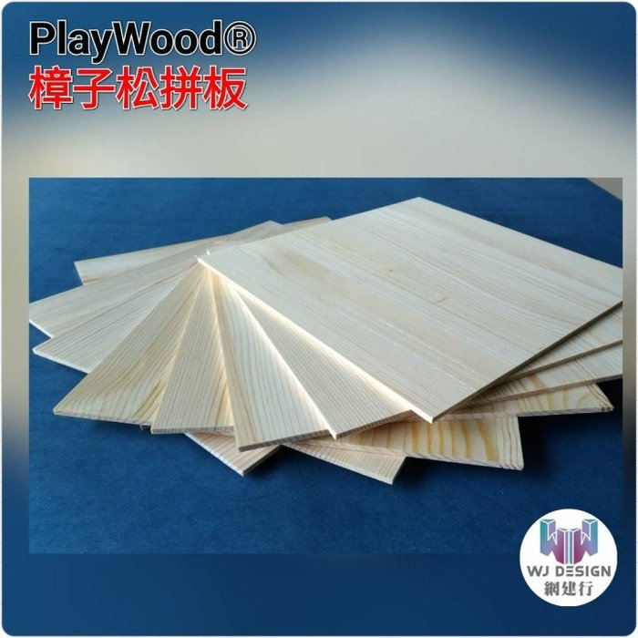 網建行 PlayWood® 樟子松拼板 60*60cm 厚4mm 模型材料 木板 雷射雕刻 DIY 美勞 創客材料 現貨