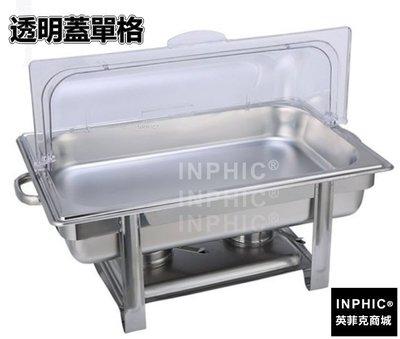 INPHIC-不鏽鋼透明蓋方形直腳自助餐爐保溫餐爐 buffet外燴爐 隔水保溫鍋自助餐具-透明蓋單格_S3237B